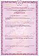 лицензия на работы связанные с рентгеновским оборудованием