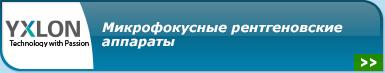 Yxlon International - микрофокусные рентгеновские аппараты и системы для контроля электронных компонентов